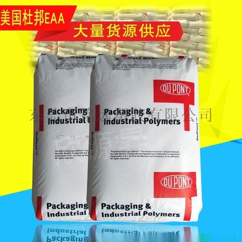 EAA 1321 吹塑級 乙烯丙烯酸 聚合物原料