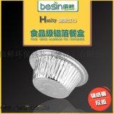 錫紙碗煲仔飯錫紙盒一次性燒烤打包圓形餐盒花甲粉