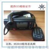 HX-2010船用B級數位選呼無線電話甚高頻CCS