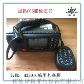 HX-2010船用B级数字选呼无线电话甚高频CCS