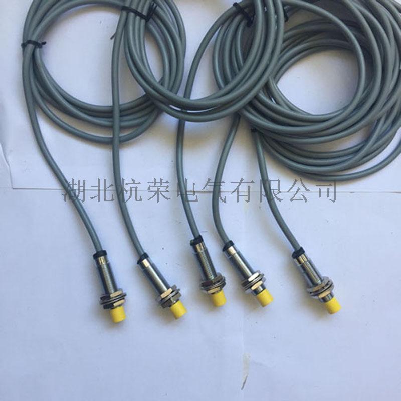 GH-24矿用本质安全型霍尔传感器