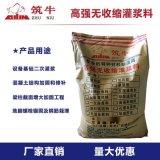 九龍坡高強無收縮灌漿料生產廠家-築牛牌CGM灌漿料