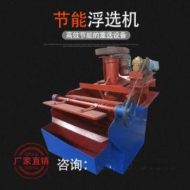 单槽铁矿节能浮选机 煤萤石浮选机 铅锌铜浮选设备