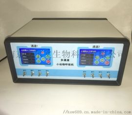 KW-100-2 多通道小动物人工呼吸机