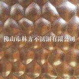 304不鏽鋼壓花板 銅錢紋壓花裝飾板臺面板加工