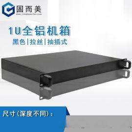 1u2u3u4u全铝机箱工控服务器机箱铝合金铝壳