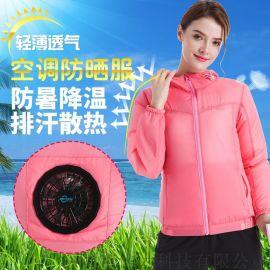 佐为科技 风扇防嗮服 空调服  装风扇的衣服