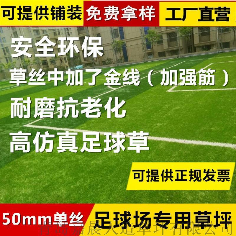 足球场人造草坪人工草皮塑料假草坪