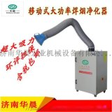 自動單臂焊煙淨化器380V3KW除塵器