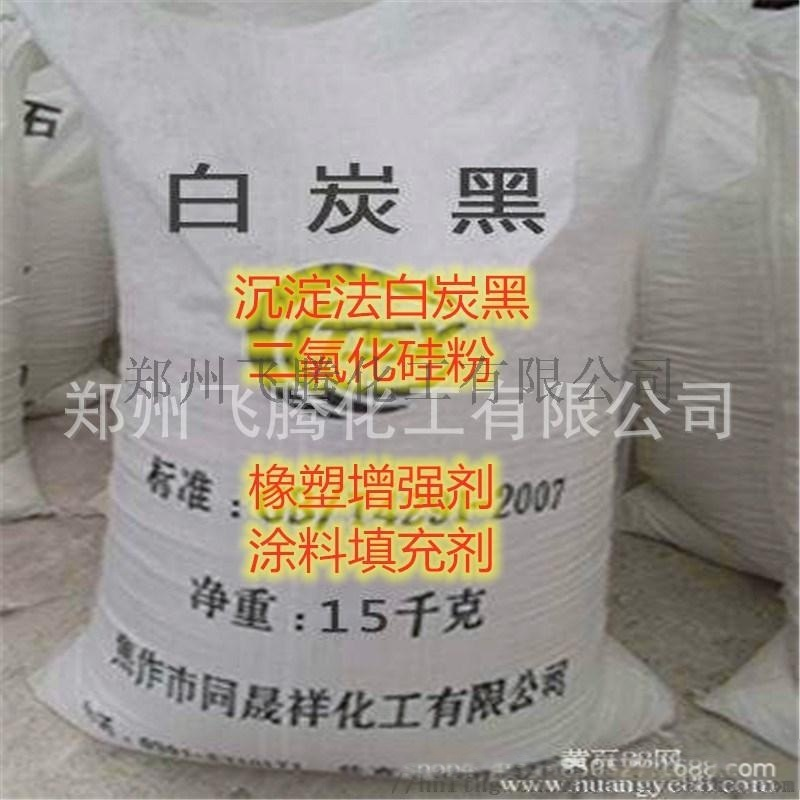 厂家直销淀法白炭黑 二氧化硅 增强剂 填充剂