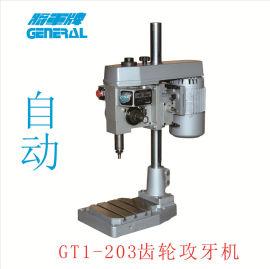 珠海深鑫自动攻丝机贵金属齿轮式厂家直销