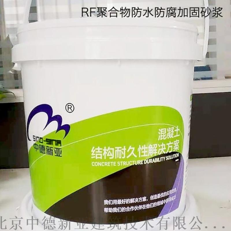 RF聚合物防水防腐加固砂浆