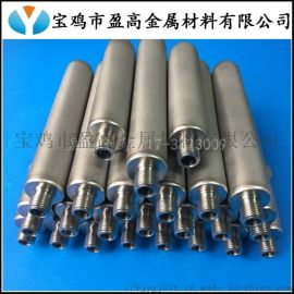 盈高供应多晶硅过滤器金属烧结滤芯