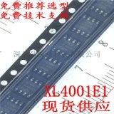 XL4001E1恆壓恆流晶片/車充晶片/降壓型