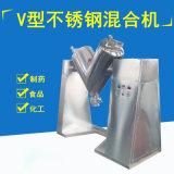 广州德工DG-V300 V型混合机 干粉混合机
