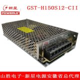 新星GST-H150S12-CII安防自助设备电源