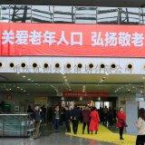 第十四届中国(重庆)老年产业博览会