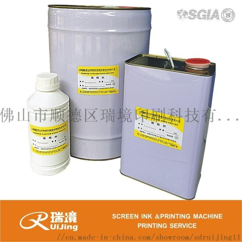 瑞境厂家直销水转印贴花油墨定位膜可撕膜不可撕膜