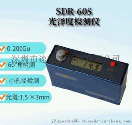 小孔径光泽度仪 SDR60S
