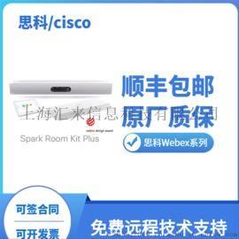 cisco思科KITPLUS视频会议上海代理