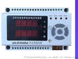 轩达XDFH5900消防设备电源监控传感器