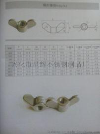 **不锈钢标准件蝶型|环型|羊角不锈钢螺母304|316常规大量现货