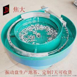 焦大JD-160 五金螺丝振动盘 震动盘厂家 振动盘供应商 振动盘设备 震动盘
