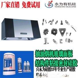 抽油烟机玻璃面板粘接_密封硅胶_结构件防水防漏气胶水生产