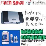 抽油煙機玻璃面板粘接_密封矽膠_結構件防水防漏氣膠水生產