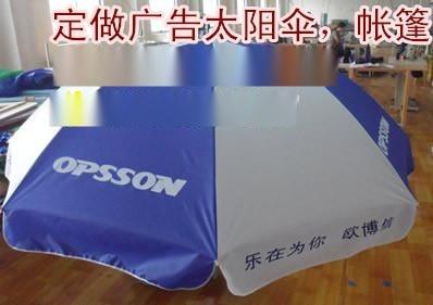 石家庄广告太阳伞定做