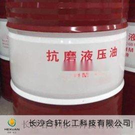 长沙46号抗磨液压油,合轩