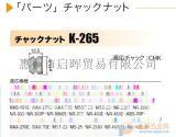 K-265 螺母 K-265