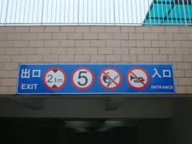淄博反光标志牌【**】【反光标志牌**】