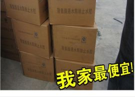 供应可湿气固化软支包装遇水膨胀止水胶