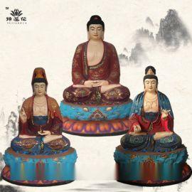 西方三聖佛像定制 阿彌陀佛 觀世音菩薩 大勢至佛像