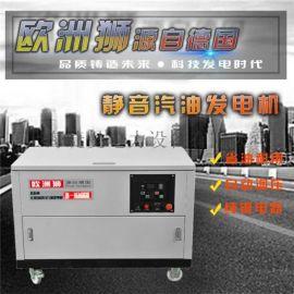 15千瓦三相汽油发电机价格
