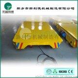 鋼水轉運車低壓軌道供電平板車