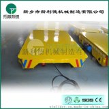 钢水转运车低压轨道供电平板车