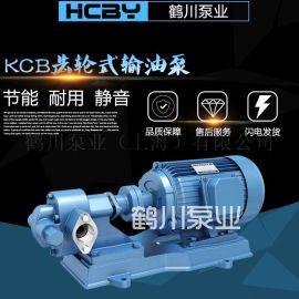 鹤川 KCB齿轮式输油泵 厂家直销齿轮式输油泵