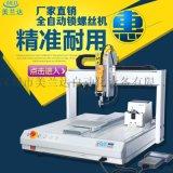 深圳美兰达 吸附式 桌面型 自动锁螺丝机