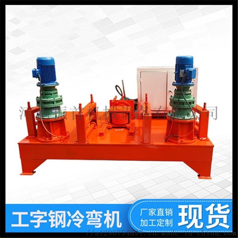 振首WGJ250工字钢冷弯机/工字钢冷弯机厂家
