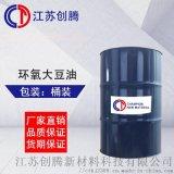 环氧大豆油 增塑剂环保型 ESO