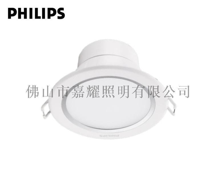 飞利浦新闪烁LED筒灯2.5寸3寸3.5寸4寸