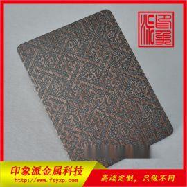 厂家直销镀铜蚀刻不锈钢彩色装饰板 福字红古铜