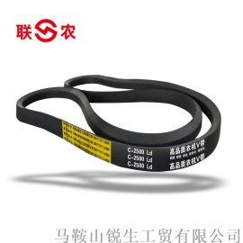联农厂家直销收割机皮带c2500 三角带 传动带