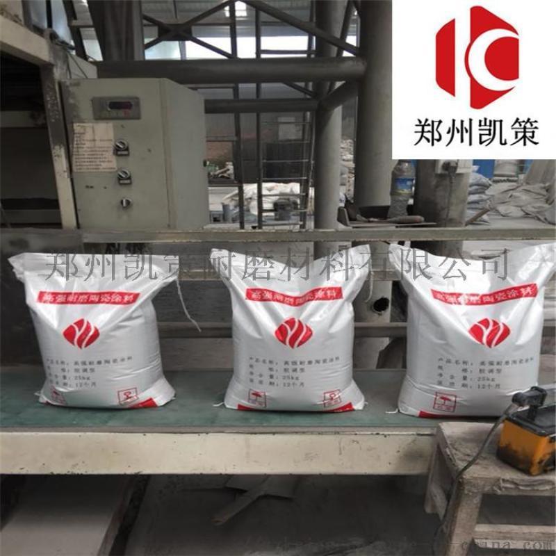 泉州耐磨陶瓷涂料厂家 管道设备防腐专用防磨料