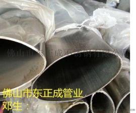304不锈钢异型管厂家直销,中山不锈钢椭圆管现货