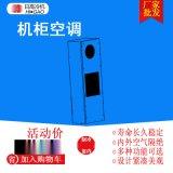 日高7.5KW大功率變頻器降溫空調蓄電池降溫空調