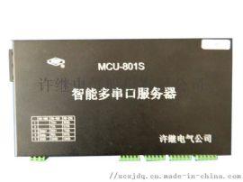 许继MCU-801S多串口服务器提供软件