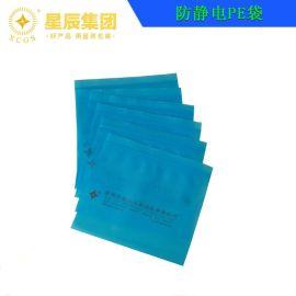 全新料定制蓝色粉防静电塑料pe袋 大小尺寸pe平口袋自封袋风琴袋